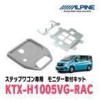 ステップワゴン(RP系)用 ALPINE/KTX-H1005VG-RAC 12.8型リアビジョン用パーフェクトフィット