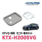 オデッセイ(RC系)用 ALPINE/KTX-H2005VG 12.8型リアビジョン用パーフェクトフィット 正規販売店・デイパークス
