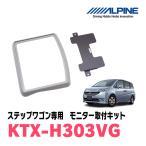 ステップワゴン(RG)用 ALPINE/KTX-H303VG 10.1/10.2型リアビジョン用パーフェクトフィット