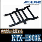 ステップワゴン/スパーダ(RP)用 ALPINE/KTX-H903K 10.1/10.2型リアビジョン用パーフェクトフィット