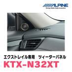 ALPINE正規販売店 KTX-N32XT / エクストレイル(T32系)専用ツィーターパネル