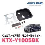 ヴェルファイア(30系)用 ALPINE/KTX-Y1005BK 12.8型リアビジョン用パーフェクトフィット