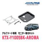 アルパイン ALPINE  アルファード ヴェルファイア 30系 専用 12.8型 リアビジョン取付けキット ルーフ色ブラック   アロマ付  KTX-Y1005BK-AROMA