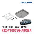 アルパイン ALPINE  アルファード ヴェルファイア 30系 専用 12.8型 リアビジョン取付けキット ルーフ色グレー   アロマ付  KTX-Y1005VG-AROMA