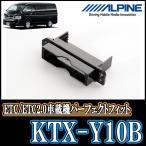 ショッピングETC ハイエース/レジアスエース用 ALPINE/KTX-Y10B DSRC・ETCユニット取付キット