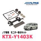 ノア(80系)用 ALPINE/KTX-Y1403K 10.1/10.2型リアビジョン用パーフェクトフィット