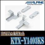 ヴォクシー(80系)用 ALPINE/KTX-Y1403KS 10.1/10.2型リアビジョン用パーフェクトフィット