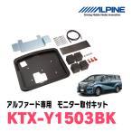 アルファード(30系)用 ALPINE/KTX-Y1503BK 10.1/10.2型リアビジョン用パーフェクトフィット