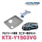 アルファード(30系)用 ALPINE/KTX-Y1503VG 10.1/10.2型リアビジョン用パーフェクトフィット