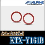 ALPINE/KTX-T161B インナーバッフル トヨタ車用(16cm対応)