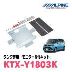 タンク用 ALPINE/KTX-Y1803K 10.1/10.2型リアビジョン用パーフェクトフィット