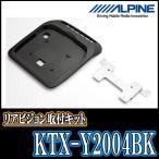 ヴォクシー(80系)用 ALPINE/KTX-Y2004BK 11.4型リアビジョン用パーフェクトフィット