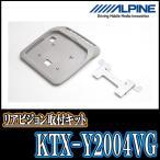 ヴォクシー(80系)用 ALPINE/KTX-Y2004VG 11.4型リアビジョン用パーフェクトフィット