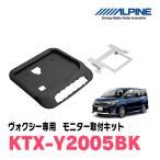 ヴォクシー(80系)用 ALPINE/KTX-Y2005BK 12.8型リアビジョン用パーフェクトフィット