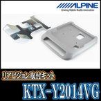 ヴォクシー(80系)用 ALPINE/KTX-Y2014VG 11.4型リアビジョン用パーフェクトフィット