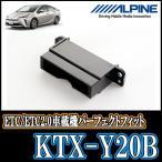 ショッピングETC プリウス(30/50系)用 ALPINE/KTX-Y20B DSRC・ETCユニット取付キット