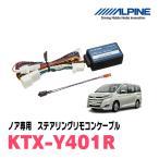 ノア(80系)用 ALPINE/KTX-Y401R ステアリングリモコンケーブル (正規販売店のデイパークス)
