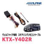 ヴェルファイア(30系)用 ALPINE/KTX-Y402R ステアリングリモコンケーブル (正規販売店のデイパークス)