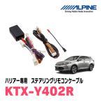 ハリアー(60系)用 ALPINE/KTX-Y402R ステアリングリモコンケーブル (正規販売店のデイパークス)