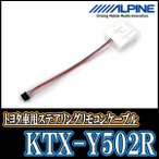 ALPINE/KTX-Y502R ステアリングリモコンケーブル (正規販売店のデイパークス)