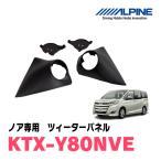 ノア(80系)専用 ALPINE/KTX-Y80NVE ツィーターパネル 正規販売店・デイパークス