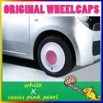 ラパン純正カラー ホワイト×カシスピンクパールメタリック Beans・ビーンズ/14インチホイールキャップ