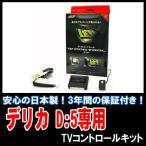 安心の日本製 デリカD:5(HDDナビシステム・MMCS)用 / 日本電機サービス・TVコントロール(テレナビ)キット (TV・NAVI可能)