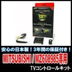 安心の日本製 ミツビシ・DOPナビ/MZ608985用 JES/TVコントロールキット (TV・NAVI可能)