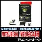 安心の日本製 ミツビシ・DOPナビ/MZ609634用 JES/TVコントロールキット (TV・NAVI可能)