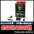 安心の日本製テレナビ ミツビシ・DOPナビ/MZ608990(NX514)用 JES/TVコントロールキット (TV・NAVI可能)