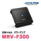 ALPINE/MRV-F300 50W×4chパワーアンプ (正規販売店のデイパークス)