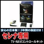 安心の日本製 セレナ(C25系・カーウィングスナビ)メーカーオプションナビ用 / 日本電機サービス・TVナビコントロール(テレナビ)キット (TV・NAVI可能)