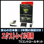 安心の日本製 エクストレイル(T32系) メーカーオプションナビ用 JES/TVコントロールキット (TV・NAVI可能)