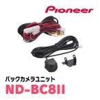 PIONEER/Carrozzeria正規品 ND-BC8II バックカメラユニット