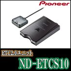 PIONEER/Carrozzeria正規品 ND-ETCS10 ETC2.0(DSRC)対応ユニット