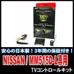安心の日本製 ニッサン・DOPナビ/MM515D-L用 JES/TVコントロールキット (TV・NAVI可能)
