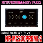 三菱電機 DIATONE SOUND NAVI/NR-MZ200PREMI-2(7インチ) 2017年11月発売モデル
