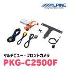 ALPINE正規販売店 PKG-C2500F / フロントカメラ用電