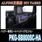ハリアー(60系)専用 シートバック・リアビジョン ALPINE/PKG-SB800SC-HA 正規販売店・デイパークス