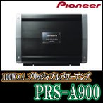 PRS-A900 100W×4ch ブリッジャブルパワーアンプ PIONEER/Carrozzeria・正規品販売のデイパークス