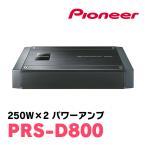 PIONEER/カロッツェリア PRS-D800 250W×2ch ハイレゾ音源再生対応デジタルアンプ