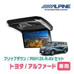 ALPINE正規販売店 アルファード(30系)専用フリップダウンモニターセット(12.8インチ) PXH12X-R-AV+KTX-Y1005VB
