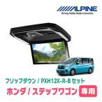 ALPINE正規販売店 ステップワゴン(RP/リアエアコンコントロール付車)専用フリップダウンモニターセット PXH12X-R-B+KTX-H1005VG-RAC
