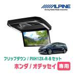 ALPINE正規販売店 オデッセイ(RC系)専用フリップダウンモニターセット PXH12X-R-B+KTX-H2005VG