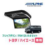 ALPINE正規販売店 ハイエース(ノーマルルーフ車)専用フリップダウンモニターセット(12.8インチ) PXH12X-R-B+KTX-Y3005VG