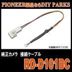 PIONEER/Carrozzeria RD-D101BC 「ダイハツ・純正ナビ装着用アップグレードパック」用バックカメラコネクタ変換ケーブル