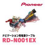 RD-N001EX 200mmワイドモデル&ラージサイズナビ用電源ケーブル パイオニア/Carrozzeria・正規品販売店
