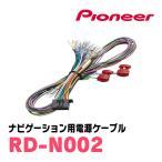 RD-N002/パイオニア 200mmワイドモデルナビ用電源ケーブル Pioneer/カロッツェリア正規品販売店