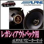 レガシィアウトバック専用 ALPINE/フロントスピーカーセット X-170S + KTX-F171B
