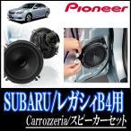 レガシィB4(〜H26/10)専用 PIONEER/フロントスピーカーセット TS-C1730S + UD-K525